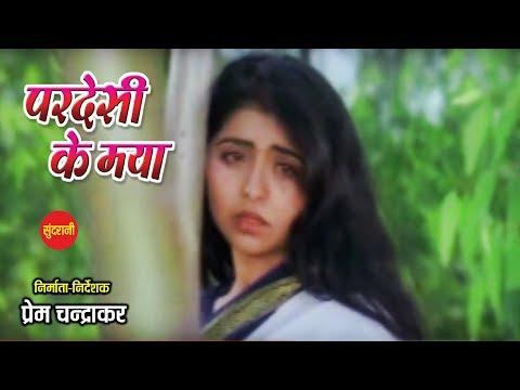 Ye Mor jodi Re - ये मोर जोड़ी रे    Pardesi Ke Maya    Superhit CG Movie Song - 2019