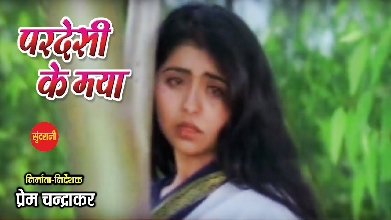 Download Ye Mor jodi Re - ये मोर जोड़ी रे || Pardesi Ke Maya || Superhit CG Movie Song - 2019