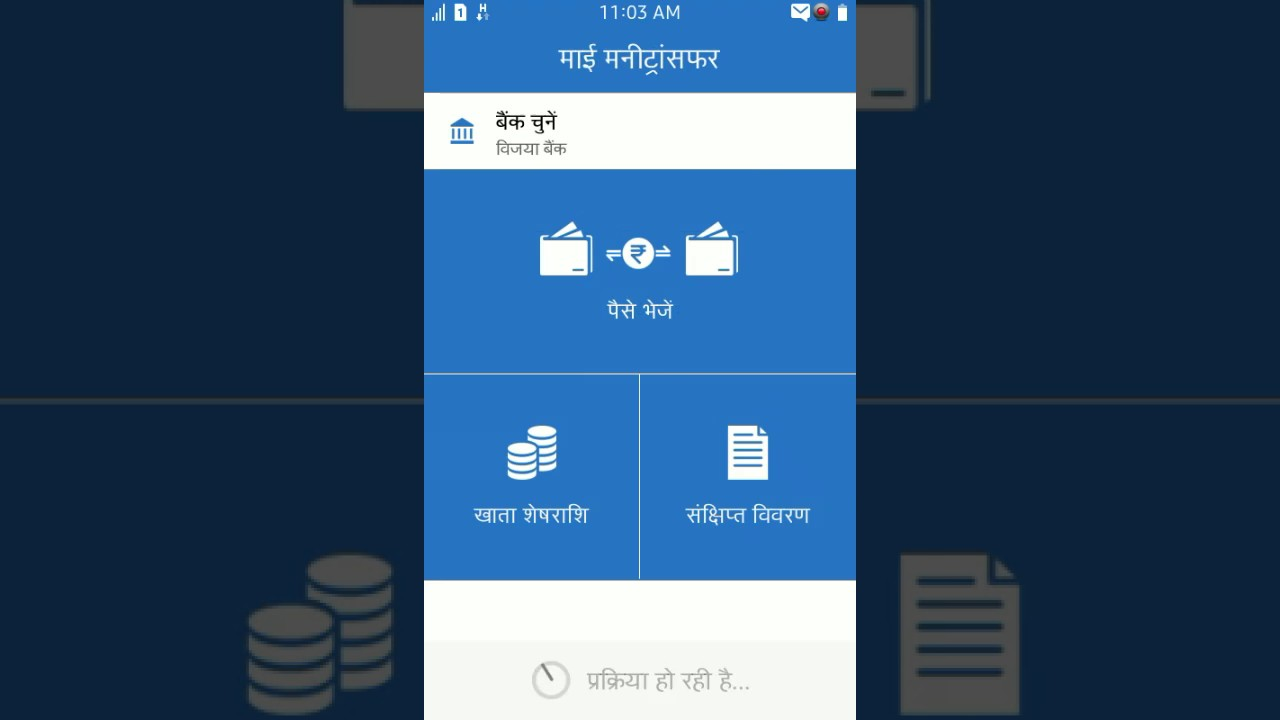 Hindi Transfer Money Quickly From Tizen Phone Using My Moneytransfer Samsung