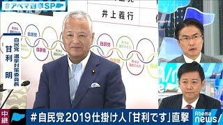 """自民・甘利氏 若者に向けた""""ネット戦略""""とは?(19/07/21)"""