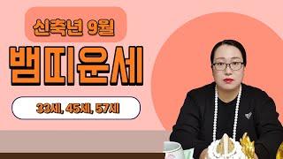 [백련사]신축년 양력 9월 뱀띠 운세!!