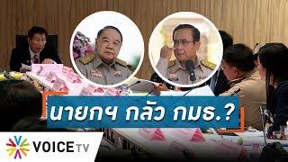 """Talking Thailand - """"อ.วิโรจน์"""" ถามซ้ำอีก """"บิ๊กตู่"""" กลัวอะไร ไม่ไป กมธ. ทั้งที่ 4-5ปี ไม่เคยกลัวใคร"""