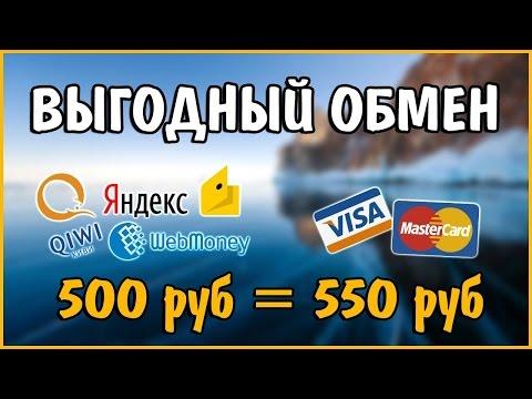 КАК ВЫВЕСТИ С WebMoney НА КАРТУ МГНОВЕННО,БЕЗ ПРОЦЕНТОВ!!!