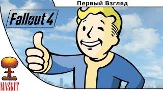 Fallout 4 Первый Взгляд