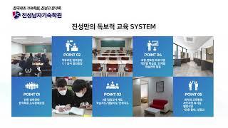 진성남자기숙학원 홍보동영상 20210104