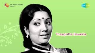 Thayigintha Devarilla | Amma Endare song