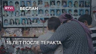 «Время не лечит». Репортаж из Беслана спустя 15 лет после теракта