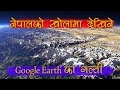 Google earth  shows fault lines in Nepal River