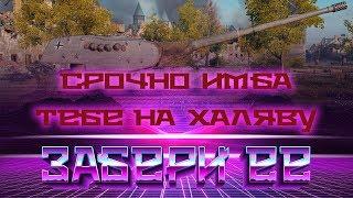 СРОЧНО ПРЕМ ТАНК ТЕБЕ НА ХАЛЯВУ В ВОТ 2019 - СРОЧНАЯ АКЦИЯ НА ИМБУ В WOT world of tanks