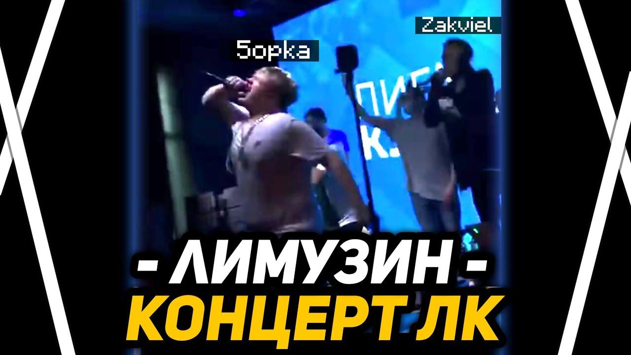 ПЯТЁРКА - ЛИМУЗИН   КОНЦЕРТ ЛИГИ КУБИЗМА (от 19 июня 2021г.)