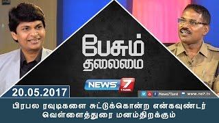 Paesum Thalaimai 20-05-2017  – News7 Tamil Show – பிரபல ரவுடிகளை சுட்டுக்கொன்ற என்கவுண்டர் வெள்ளைத்துரை