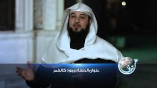 """بالفيديو.. الحلقة الـ21 من برنامج """"حدثني القمر"""" لـ محمد العريفي"""