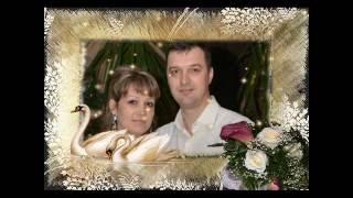 с днем свадьбы 11 лет!!!
