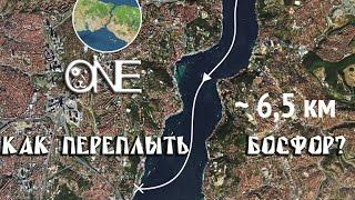 видео: Как переплыть Босфор ? Регистрация, подготовка и дистанция самого популярного заплыва в Европе