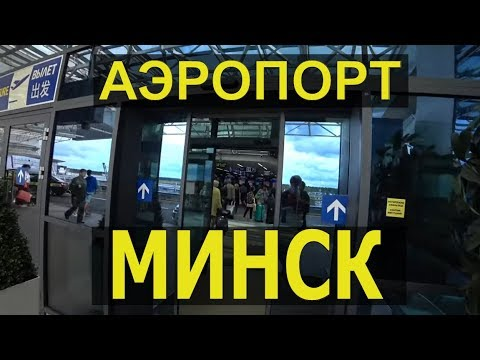 Национальный аэропорт Минск Как добраться Minsk National Airport  Беларусь RusLanaSolo