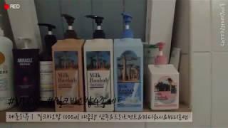 [후기] 4종헤어바디세트(밀크바오밥) _ 가성비 헤어&…