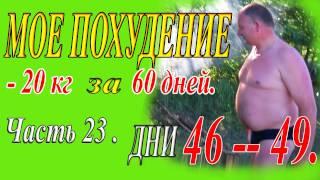 23 Ч Дни 46  49