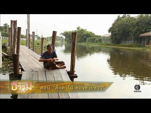 ย้อนหลัง ละครธรรมนำชีวิต | ตอน ตุ๊กตาไม้...ของชายชรา | 20-01-60 | TV3 Official