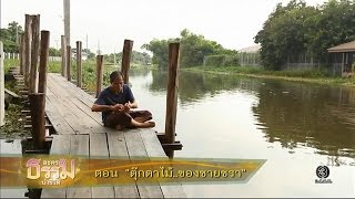 ละครธรรมนำชีวิต | ตอน ตุ๊กตาไม้...ของชายชรา | 20-01-60 | TV3 Official