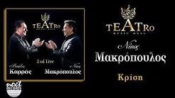 Νίκος Μακρόπουλος Κρίση TEATRO Live | Nikos Makropoulos Krisi