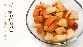 초등학생도 쉽게 만드는 전자레인지 식빵팝콘 :: 달콤달…