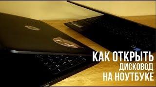 видео Как открыть дисковод на ноутбуке Lenovo