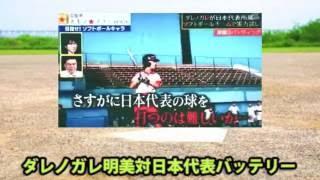 ダレノガレ明美対日本代表バッテリー! 学生時代、ソフトボール部だった...