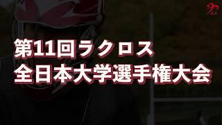 第11回ラクロス全日本大学選手権大会 今年も始まります!