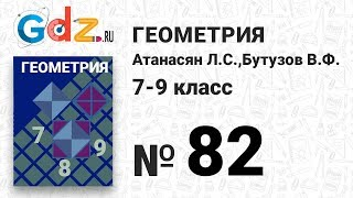 № 82- Геометрия 7-9 класс Атанасян