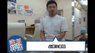 実績2100院以上!接骨・整骨院専門の経営サポート 【株式会社リグア】 ...