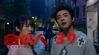 合夥人 39 | Partners 39(朱亞文、鄭元暢、李佳航等主演)