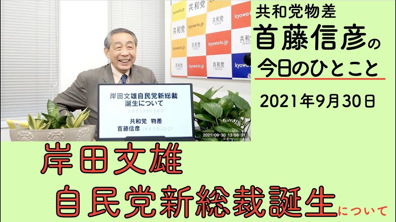 岸田文雄 自民党新総裁誕生について