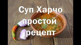 Суп харчо по менгрельски с орешками , Полный рецепт приготовления ,самый вкусный харчо