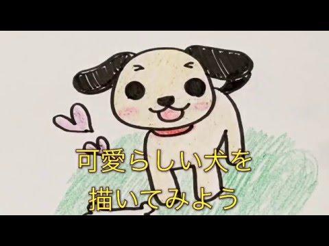 犬の描き方お子さんとのお絵かきタイムにhow To Draw A Dog Youtube