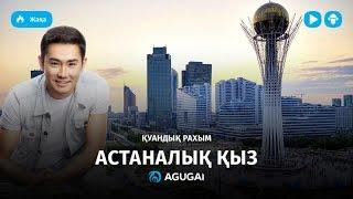 Куандык Рахым - Астаналық қыз (аудио)