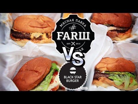 Бургеры от А.Новикова (#Farsh). Сравниваем с Black Star Burger