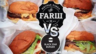 ОБЗОР НА БУРГЕРНУЮ FARSH от А.Новикова (сравниваем с Black star Burger)