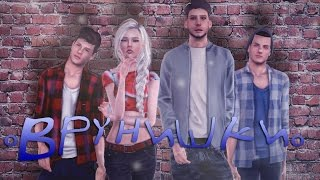 The sims 3 Трейлер сериала - Врунишки