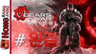 기어즈오브워2 18화완결 (Gears of war2) [XBOX360] -홍방장