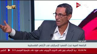 آخر تطورات القضية الفلسطينية في ظل التصعيد الإسرائيلي وموقف الدول العربية - د. منصور عبدالوهاب
