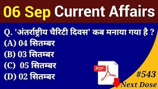 Next Dose #543 | 6 September 2019 Current Affairs | Daily Current Affairs | Current Affairs In Hindi