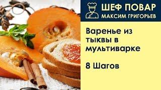 Варенье из тыквы в мультиварке . Рецепт от шеф повара Максима Григорьева