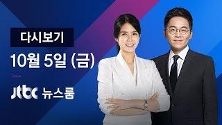 """2018년 10월 5일 (금) 뉴스룸 다시보기 - """"다스 소유 넉넉히 인정""""…MB 징역 15년"""
