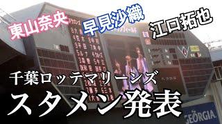 Download Video 俺ガイル声優による千葉ロッテマリーンズスタメン発表 MP3 3GP MP4
