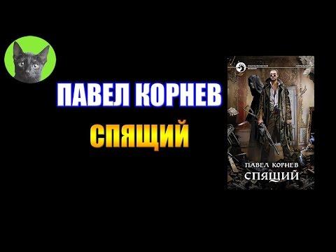 ПАВЕЛ КОРНЕВ СПЯЩИЙ FB2 СКАЧАТЬ БЕСПЛАТНО