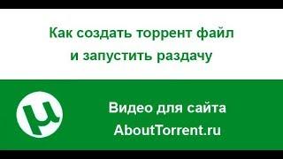 Как создать торрент файл и запустить раздачу