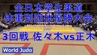 全日本学生柔道体重別団体優勝大会 2018 3回戦 佐々木vs正木