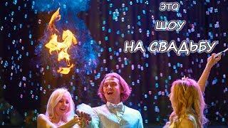 Шоу мыльных пузырей Москва. Шоу на свадьбу. Шоу мыльных пузырей на свадьбу