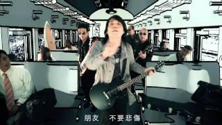 伍佰&China Blue [單程車票]官方完整版HD MV