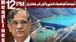 Those Calling Dam Funds Begging Should be Ashamed: CJP   Headlines 12 PM  11 September  Express News